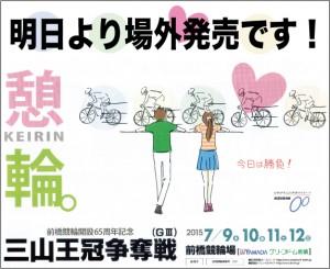 前橋G3明日より・Facebook