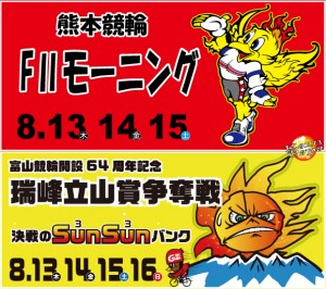 明日より熊本F2・富山G3・Facebook