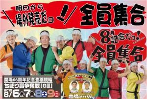 豊橋記念明日から・Facebook