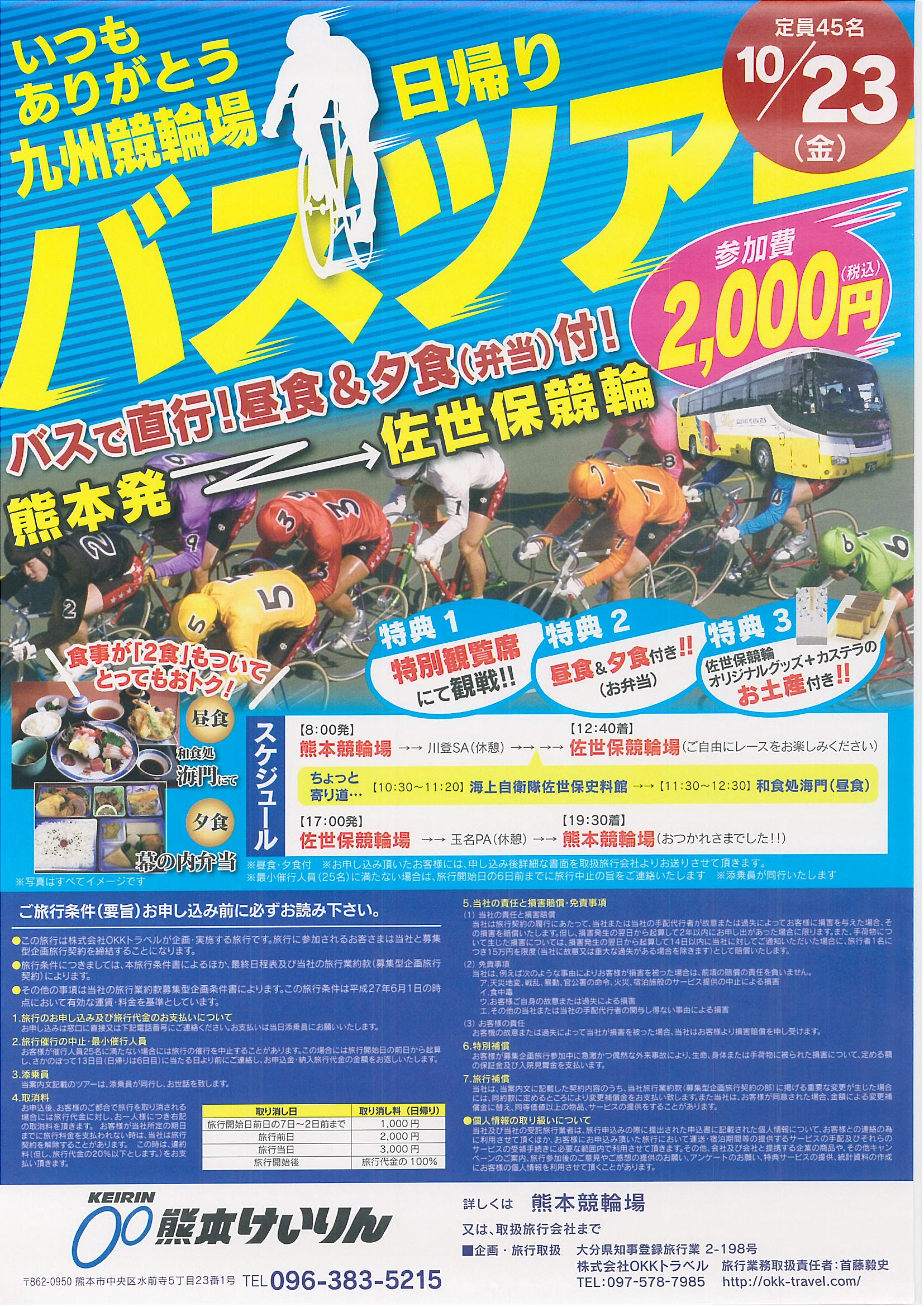 佐世保競輪場への日帰りバスツアーお申し込みはこちら   熊本競輪