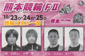 熊本競輪F2・2015-10-23~25
