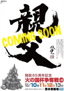 熊本記念COMING-SOON