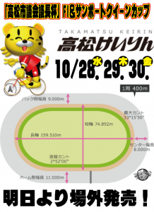 高松F1明日より・FB