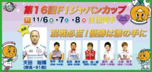 伊東温泉ジャパンカップ・FB