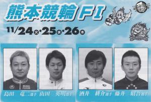 熊本競輪F1・24~26
