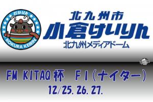 小倉F1ナイター12-25~27