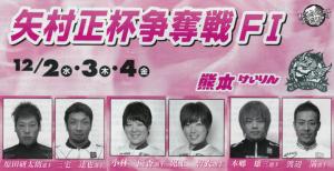 熊本競輪F1・12月