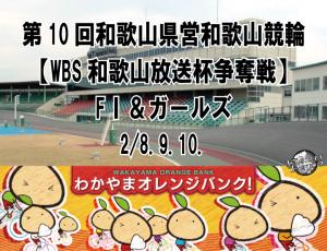 和歌山競輪F1&ガールズ2016.2-8~10