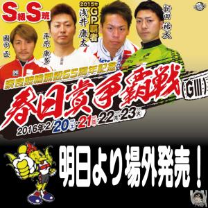 奈良競輪G3明日より