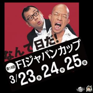 平塚ジャパンカップ