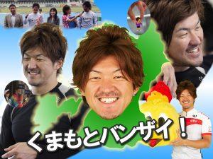 あっぱれ、誠一郎さん!