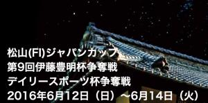 松山F1・2016.6-11