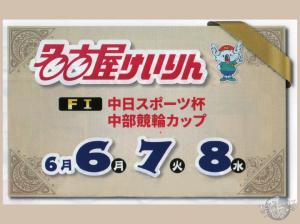 名古屋F1今日から
