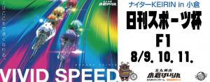 小倉F1ナイター2016.8-9~11