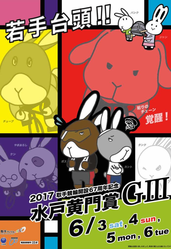 水戸黄門賞GⅢ