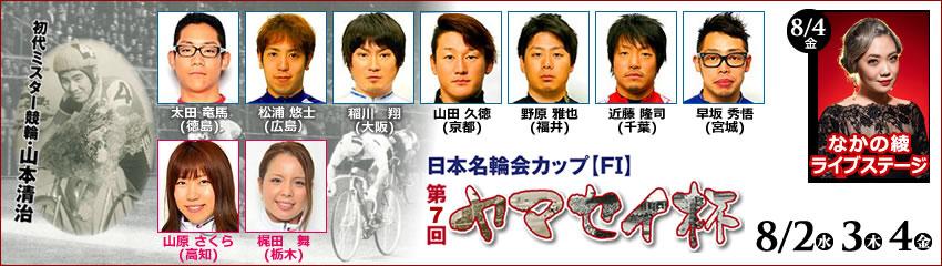 岸和田競輪ライブ