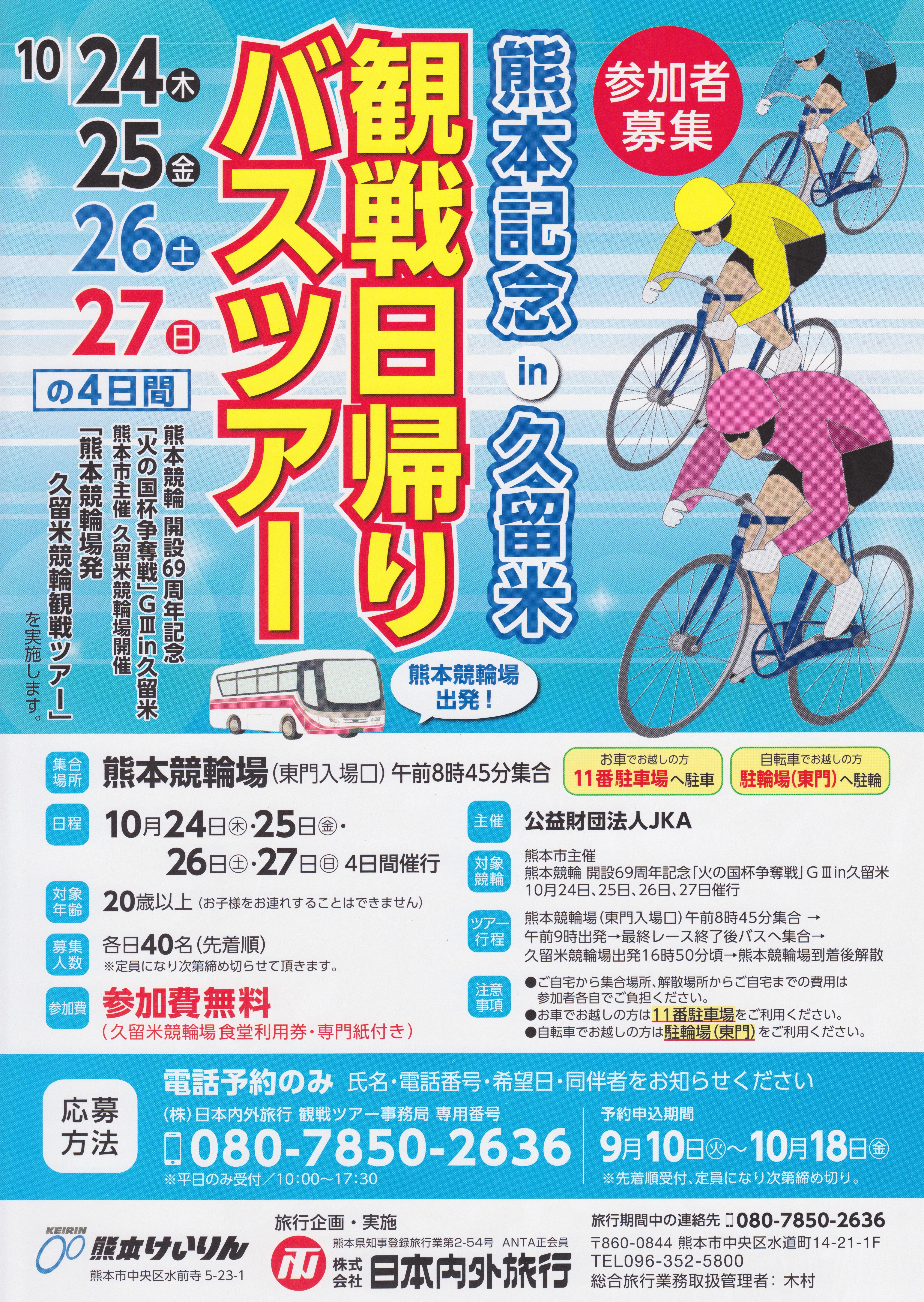 熊本競輪 無料バス